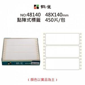 【芥菜籽文具】//鶴屋//  點陣標籤 48140 白色 48*140mm//450片/盒