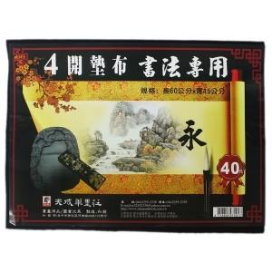【芥菜籽文具】毛筆墊布 書法墊布(4K)60cm x 45cm
