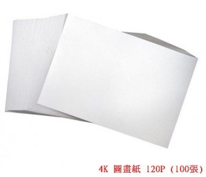 【芥菜籽文具】4K圖畫紙(120磅) 100張入/包