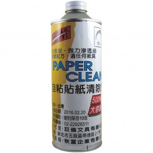 【芥菜籽文具】//巨倫文具//標籤清除劑 H-1149 (500ml) 6瓶/盒