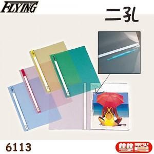 【芥菜籽文具】//能藝企業//Flying雙鶖 6113透明兩孔文件夾 (12個/打)