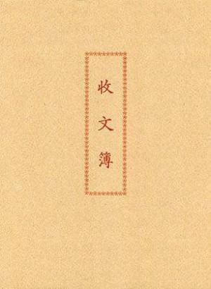【芥菜籽文具】//博崴紙品// 6129A 收文簿 (10本/包)