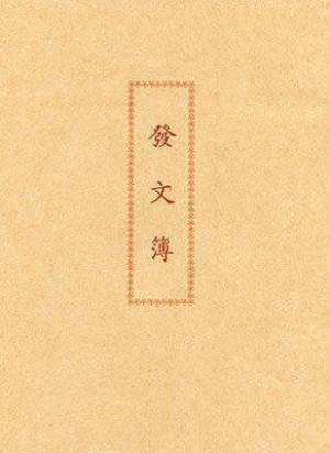 【芥菜籽文具】//博崴紙品// 6129B 發文簿 (10本/包)