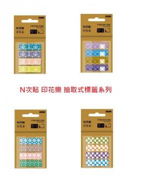 【芥菜籽文具】//鶴屋實業// N次貼 印花樂 抽取式標籤系列