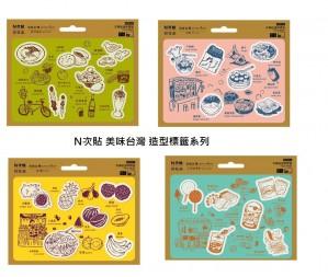 【芥菜籽文具】//鶴屋實業// N次貼 印花樂 造型標籤系列