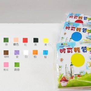 【芥菜籽文具】妮可65G 輕質土系列 輕黏土 NICO-65