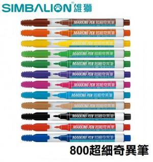【芥菜籽文具】//雄獅// NO˙800超細奇異筆 0.5mm (12支/打)