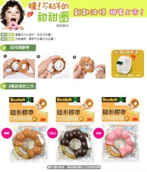 【芥菜籽文具】3M SCOTCH // 日系甜甜圈造型膠帶台 810BD系列 (內含隱形膠帶1捲) 共3色