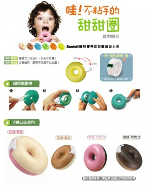 【芥菜籽文具】3M SCOTCH // 雙色甜甜圈造型膠帶台 810DD系列 (內含隱形膠帶1捲) 共5色