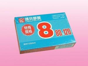 【芥菜籽文具】//萬事捷//MBS 護貝膠膜 特殊規格 #8 (80*120mm) 100張/盒