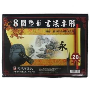 【芥菜籽文具】毛筆墊布 書法墊布(8K)45cm x 30cm