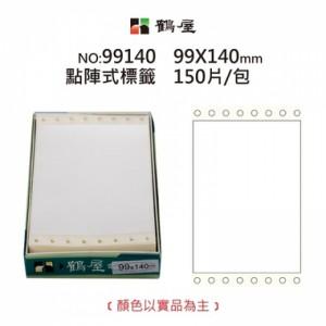 【芥菜籽文具】//鶴屋// 點陣標籤 99140 白色 99*140mm//150片/盒