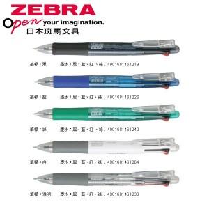 【芥菜籽文具】//ZEBRA 斑馬文具 // 四色五合一多功能原子筆 B4SA1 透明系列