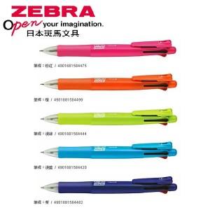 【芥菜籽文具】//ZEBRA 斑馬文具 // 四色五合一多功能原子筆 B4SA1 亮彩系列