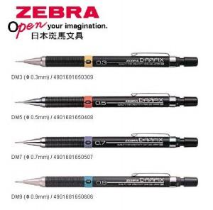 【芥菜籽文具】//ZEBRA 斑馬文具 // 繪圖自動鉛筆、製圖自動鉛筆 DM3/5/7/9 (全系列)