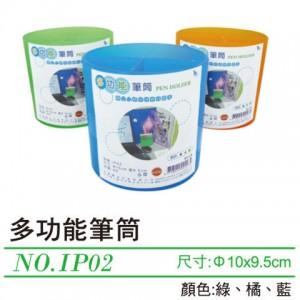 【芥菜籽文具】//台灣聯合文具 WIP //多功能筆筒IP02 4718055002035
