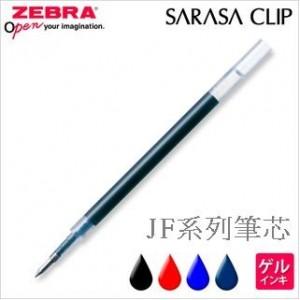【芥菜籽文具】//ZEBRA 斑馬文具 // 鋼珠筆替芯 JF-0.3/0.4/0.5/0.7/1.0 (全系列)