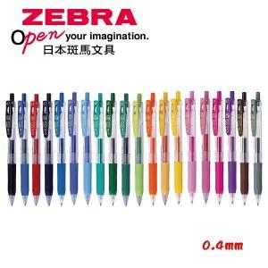 【芥菜籽文具】//ZEBRA 斑馬文具 // SARASA CLIP 環保鋼珠筆 JJS15(0.4mm) 全系列