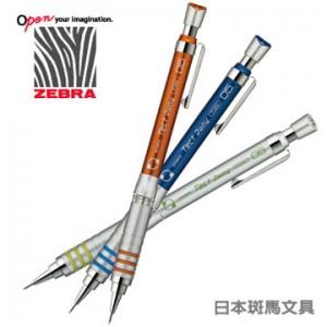 【芥菜籽文具】//ZEBRA 斑馬文具 // FRISHA 按搖兩用自動鉛筆 MA41(0.3mm/0.5mm/0.7mm) 金屬筆桿系列
