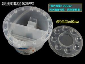 【芥菜籽文具】//台灣聯合文具 WIP //小畫家筆洗筒NC-177 4718055001779