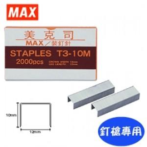 【芥菜籽文具】//美克司MAX//T3-10M訂書針 4711093340121