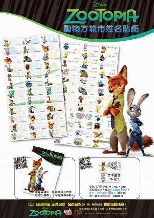 【芥菜籽文具】動物方程式-CC款彩色姓名貼紙  ~~附贈迷你文件夾~~ 姓名貼