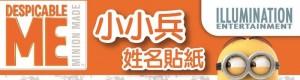 【芥菜籽文具】小小兵彩色姓名貼紙(中).(小) 彩色姓名貼紙~~附贈迷你文件夾~~ 姓名貼