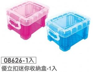 【芥菜籽文具】//ABEL力大牌// 08626 優立扣迷你收納盒-1入