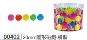 【芥菜籽文具】//ABEL力大牌// 00402 圓形磁鐵-桶裝 20mm 4714792417224