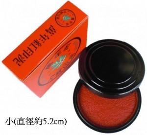 【芥菜籽文具】//萬年紅// 萬年紅艾絨印泥(小圓)