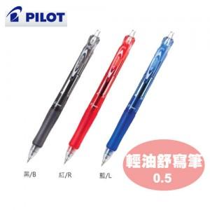 【芥菜籽文具】// PILOT 百樂文具 //輕油舒寫筆 BAB-15EF(0.5mm)
