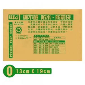 【芥菜籽文具】//LIFE徠福//氣泡袋科技防水防震袋(量販包)10個/包 NO.0