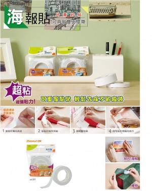 【芥菜籽文具】//鶴屋實業// 海報貼可再貼雙面膠帶64009