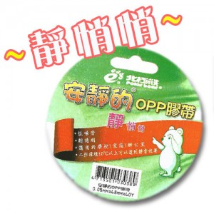 【芥菜籽文具】//北極熊// PPT4840Z OPP膠帶 無聲膠帶 安靜膠帶 48mm*40Y (6入)