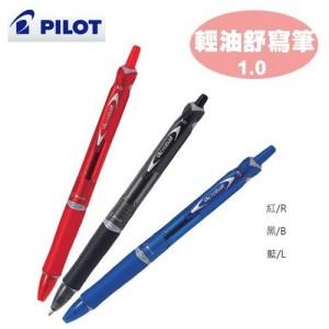 【芥菜籽文具】// PILOT 百樂文具 //輕油舒寫筆 BAB-15M(1.0mm)