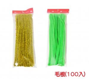 【芥菜籽文具】//喜臨門//彩色毛根 金蔥毛根 (100入/包)