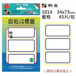 【芥菜籽文具】//鶴屋//自粘標籤 1014 藍框 34*73mm/45片/包