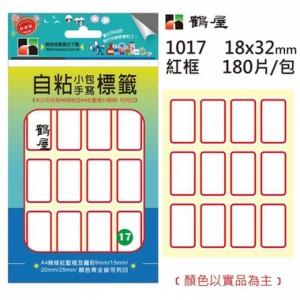 【芥菜籽文具】//鶴屋//自粘標籤 1017 紅框 18*32mm/180片/包