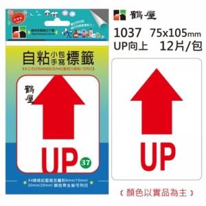 【芥菜籽文具】//鶴屋//自粘標籤 1037 UP向上 75*105mm/12片/包