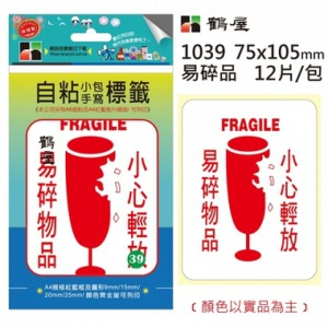 【芥菜籽文具】//鶴屋//自粘標籤 1039 易碎品 75*105mm/12片/包