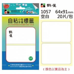 【芥菜籽文具】//鶴屋//自粘標籤 1057 空白 64*91mm/20片/包