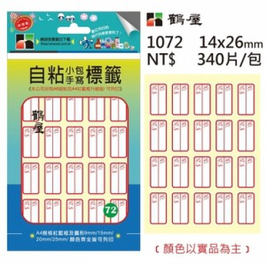 【芥菜籽文具】//鶴屋// 自粘標籤 1072 NT$ 14*26mm/340片/包