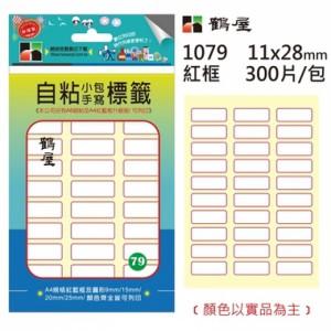 【芥菜籽文具】//鶴屋//自粘標籤 1079 紅框 11*28mm/300片/包