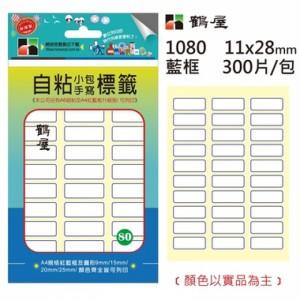 【芥菜籽文具】//鶴屋//自粘標籤 1080 藍框 11*28mm/300片/包