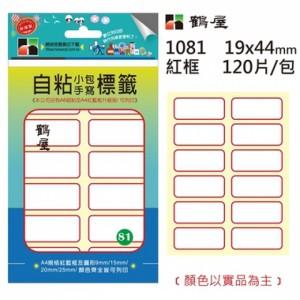 【芥菜籽文具】//鶴屋//自粘標籤 1081 紅框 19*44mm/120片/包