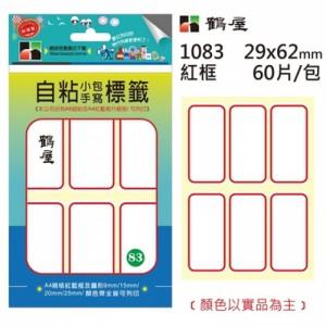 【芥菜籽文具】//鶴屋//自粘標籤 1083 紅框 29*62mm/60片/包