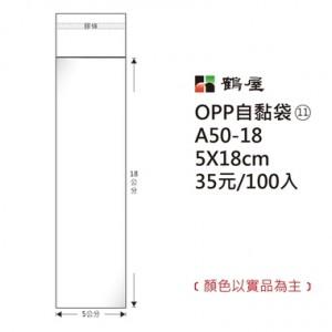 【芥菜籽文具】//鶴屋//OPP 自黏袋 #11  (5*18cm  ) 100入/包