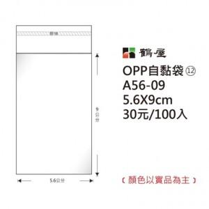 【芥菜籽文具】//鶴屋//OPP 自黏袋 #12  (5.6*9cm  ) 100入/包