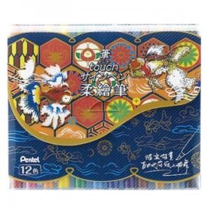 【芥菜籽文具】//PENTEL // 柔繪筆 SES15C-12T(12色組)