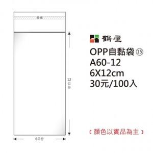 【芥菜籽文具】//鶴屋//OPP 自黏袋 #15  ( 6*12cm) 100入/包